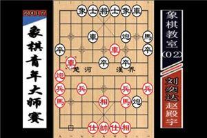 2017年高港杯象棋青年大师赛:赵殿宇先负刘奕达