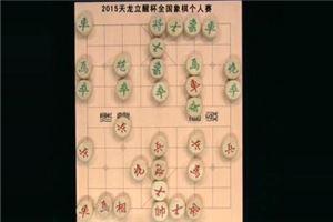 2015年全国象棋个人赛:洪智先负陆伟韬