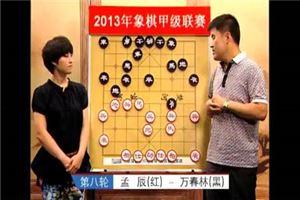 2013年全国象棋甲级联赛:孟辰先胜万春林