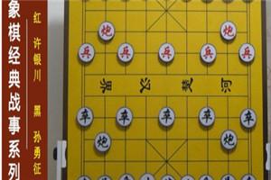 2015年全国象棋个人赛:郑惟桐先和赵鑫鑫