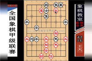 2019年全国象棋甲级联赛:王天一先和赵玮