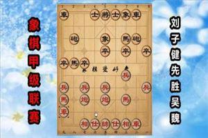 2017年全国象棋甲级联赛:刘子健先胜吴魏