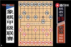 2018年全国象棋甲级联赛:郑惟桐先胜郭凤达