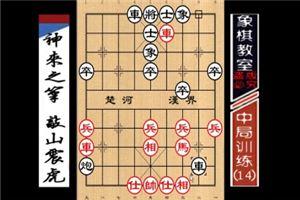 """""""职业棋手""""中局训练:神来之笔、敲山震虎(14)"""