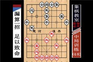 """""""职业棋手""""中局训练:漏算一招、足以致命(48)"""
