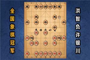 2000年体育大会象棋赛:洪智先负许银川