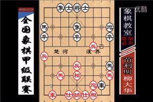 2016年全国象棋甲级联赛:柳大华先胜苗利明