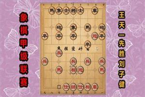2017年全国象棋甲级联赛:王天一先胜刘子健