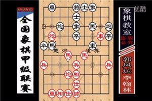 2016年全国象棋甲级联赛:李翰林先胜郭凤达