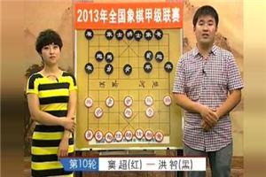 2013年全国象棋甲级联赛:窦超先负洪智