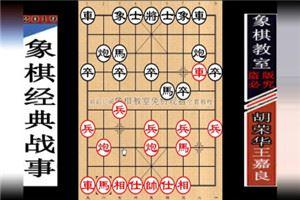 1960年杭州五省市象棋邀请赛:王嘉良先负胡荣华