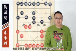 1988年全国象棋团体赛:李来群先胜陶汉明