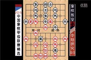 2015象棋甲级中局精选:一着不慎、满盘皆输(05)