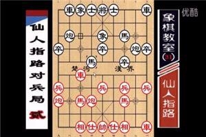 象棋开局系列教程仙人指路对兵局02