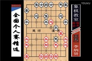 2016年全国象棋个人赛:李炳贤先负王天一