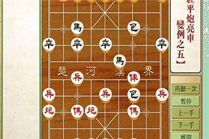 象棋开局系列教程仙人指路对兵局互跳左正马15