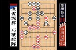"""""""职业棋手""""中局训练:老谋深算、巧破敌阵(52)"""