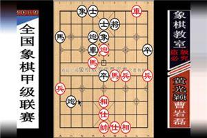 2019年全国象棋甲级联赛:曹岩磊先胜黄光颖