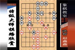 2008年全国象棋明星赛:赵鑫鑫先胜洪智