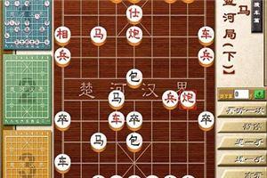 象棋开局系列教程顺手炮横车篇13-15