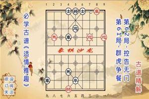 象棋古谱赏析《适情雅趣》第61-62局:群虎争餐、控告无门