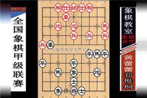 2019年全国象棋甲级联赛:黄蕾蕾先负郑惟桐