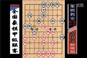 2016年全国象棋甲级联赛:郝继超先胜许国义