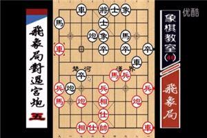 象棋开局系列教程飞象局对过宫炮05