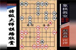 2007年WMM世界象棋大师赛:汪洋先负赵鑫鑫