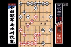 2016年全国象棋冠军南北对抗赛:许银川先胜王天一
